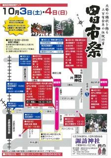 秋の四日市祭.jpg