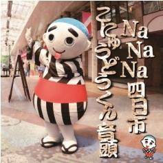 NaNaNa四日市、こにゅうどうくん音頭