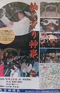 大宮神明社ポスター